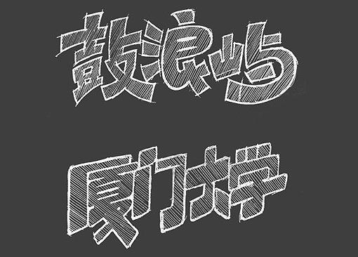 解析中文字体设计的设计技巧(多图)